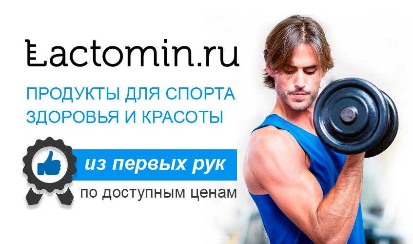 (c) Lactomin.ru
