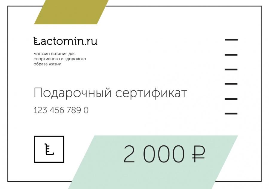 Купить Подарочный сертификат, номинал 2000 рублей, -/-