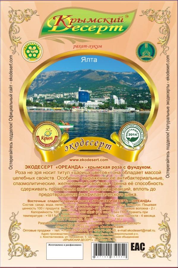 Купить Крымские ЭКО десерт крымская роза с фундуком, рахат-лукум