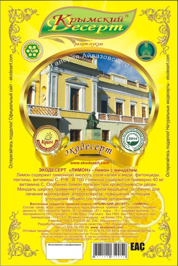 Купить Крымские ЭКО десерт Лимон с миндалем, рахат-лукум