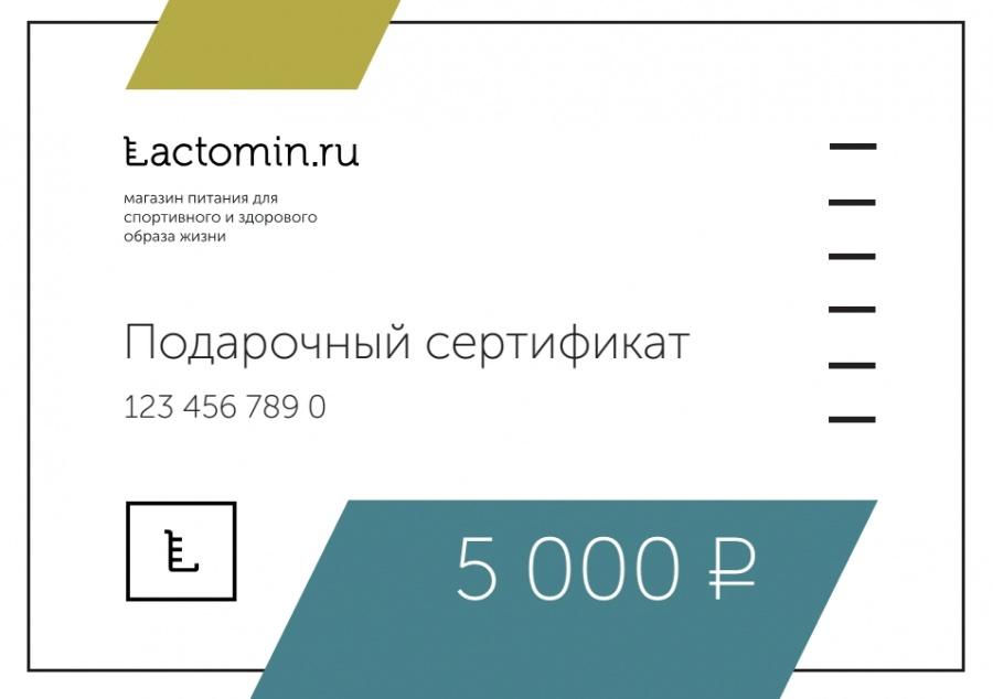 Купить Подарочный сертификат, номинал 5000 рублей, -/-